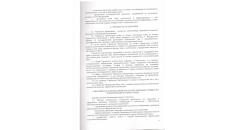 Учредительные документы АНО